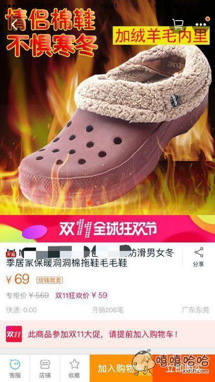 洞洞鞋。。。居然还有棉鞋版本??