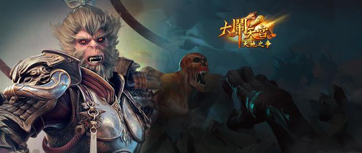 《大闹天宫西游篇》天地之争资料片爆料全新变身