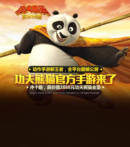 《功夫熊猫》官方手游公测