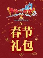 《勇者斗恶龙X》春节礼包