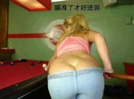 打台球就应该要瞄准 - 浴女倾城 - 浴女倾城
