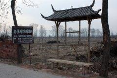 北京老张家农家院总店