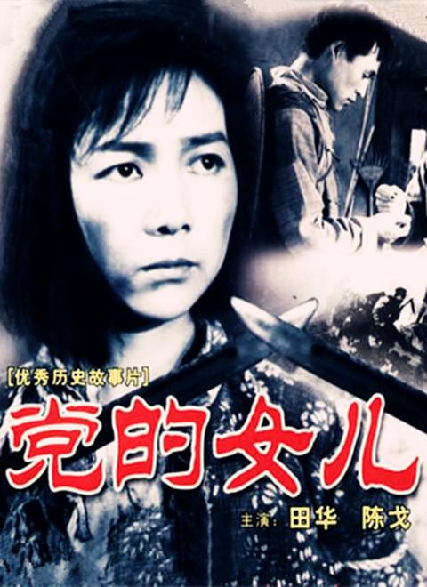 党的女儿(1958)