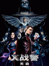 X战警:天启(国语)