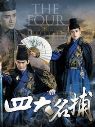 少年四大名捕DVD版