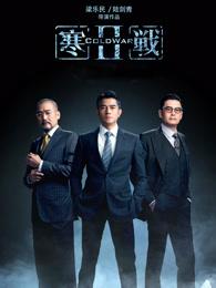 寒战2(粤语)