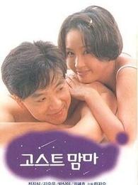 鬼妈妈(韩国版)
