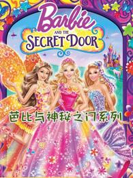 芭比与神秘之门系列