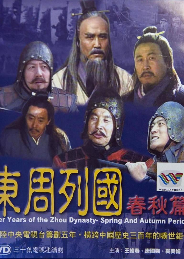 东周列国·春秋篇