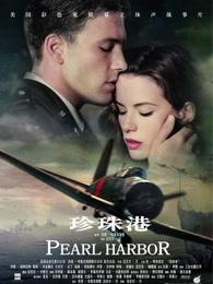 珍珠港 (普通话)