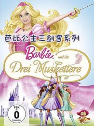 芭比公主三剑客系列