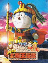 哆啦A梦2000剧场版:大雄的太阳王传说
