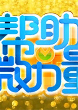 帮助微力量 2011