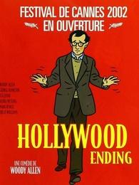 好莱坞结局