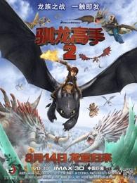驯龙高手2(普通话)