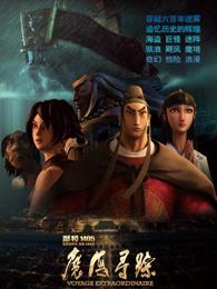 郑和1405魔海寻踪