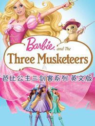 芭比公主三剑客系列 英文版