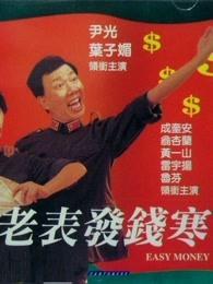 老表发钱寒(粤语)