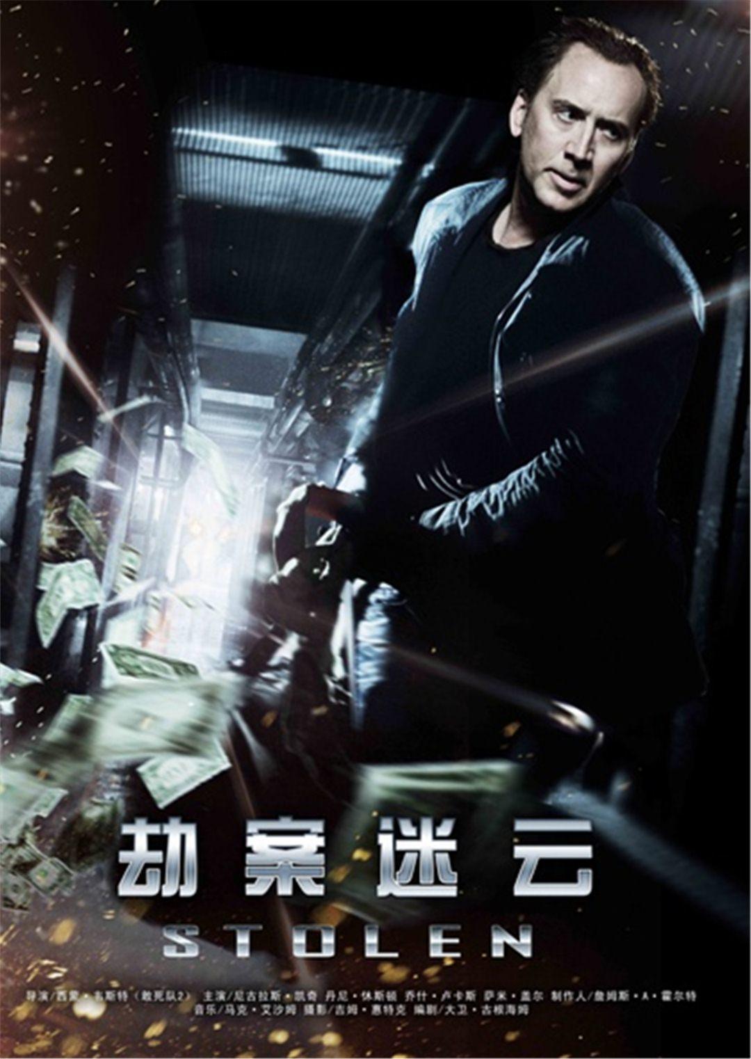 劫案迷云(2012)