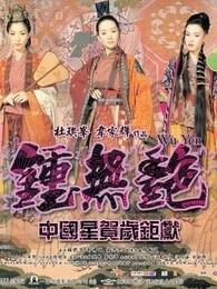 钟无艳(粤语)