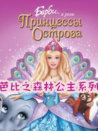 芭比之森林公主系列