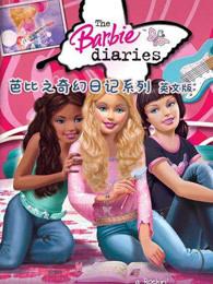 芭比之奇幻日记系列 英文版