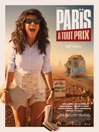 巴黎伴我行