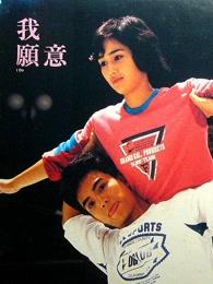 我愿意(1985)