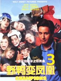 野鸭变凤凰3(国语)