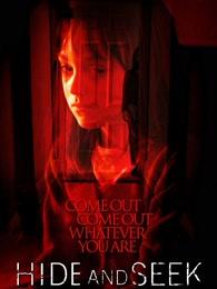 捉迷藏(2005)