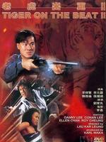 老虎出更2 粤语