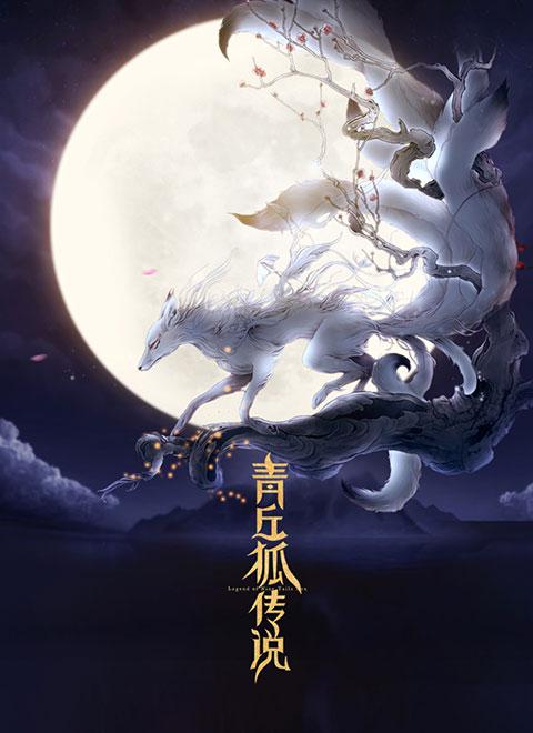 青丘狐传说未删减版