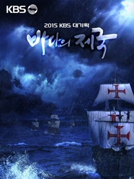 KBS:海上帝国