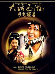 大话西游之月光宝盒(粤语)