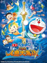 哆啦A梦 剧场版 大雄的人鱼大海战