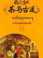 茶马古道(电视剧)