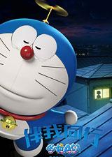 哆啦A梦:伴我同行 国语版