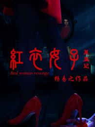 红衣女子复仇记