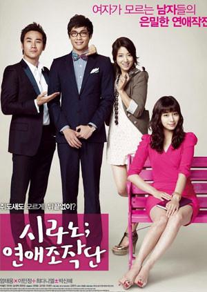 恋爱操作团(2010)