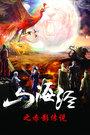 山海经之赤影传说 TV版