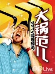 大锅范儿-20110820-电影中的迷幻世界