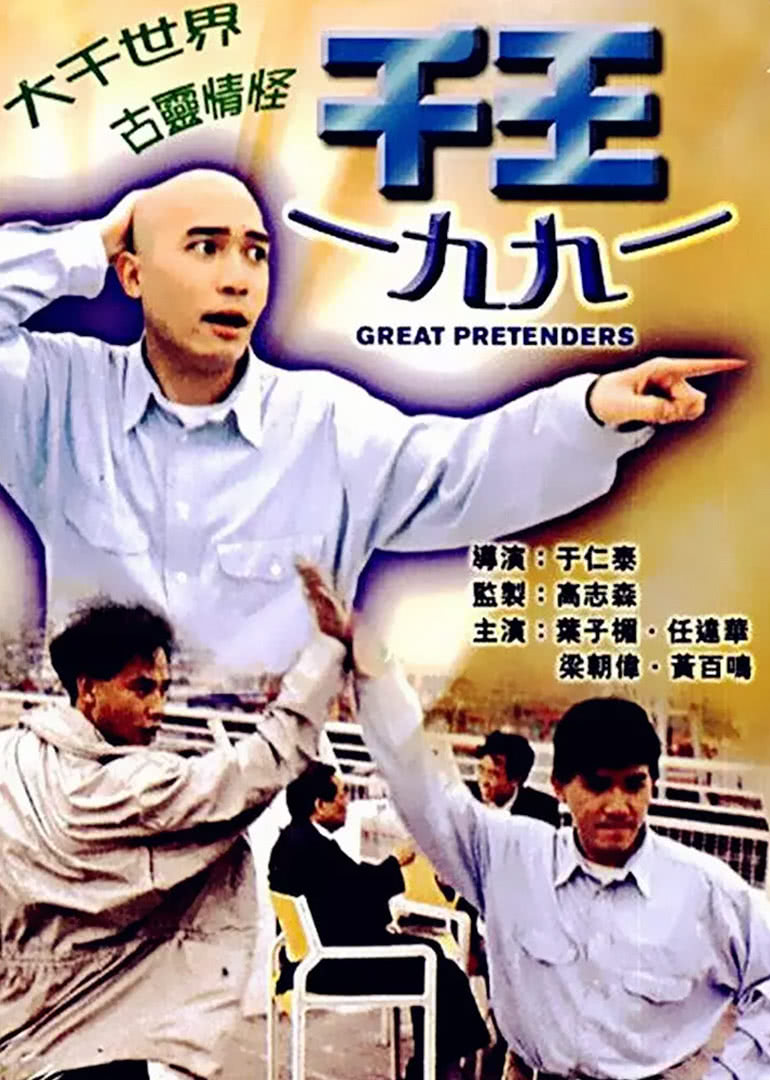 千王1991