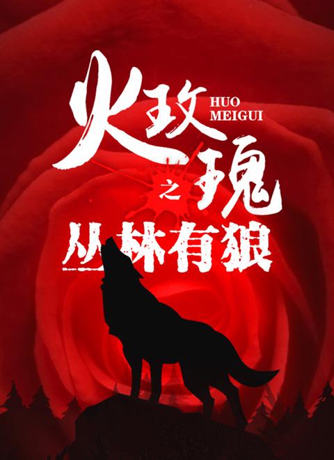 火玫瑰之丛林有狼