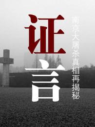 证言—南京大屠杀真相再揭秘