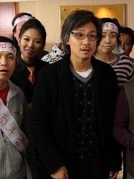 72家租客 粤语