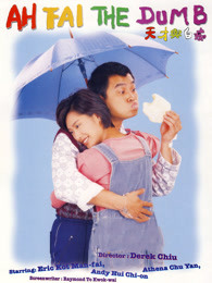 天才与白痴(1997)(粤语)
