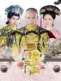 多情江山DVD版