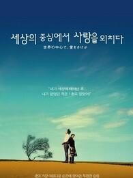 在世界中心呼唤爱(2004)