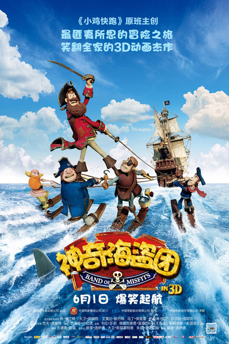 神奇海盗团