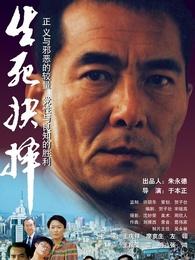 生死抉择(2000)